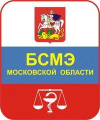 ГБУЗ Бюро судебно-медицинской экспертизы МО