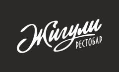Жигули-бар