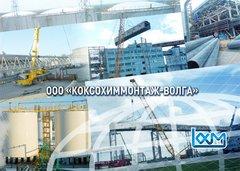 Коксохиммонтаж-Волга