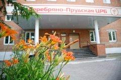 ГБУЗ МО Серебряно-Прудская центральная районная больница