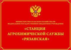 ФГБУ САС Рязанская