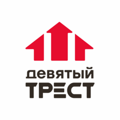 Девятый трест - Екатеринбург