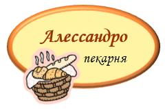 Алессандро