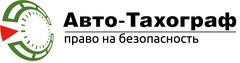 АвтоТахограф