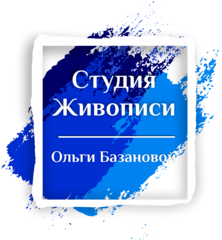 Студия Живописи Ольги Базановой