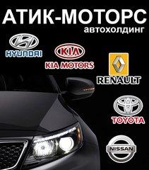 Атик-Моторс