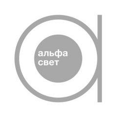 Альфа-свет (ИП Агишев Андрей Николаевич)