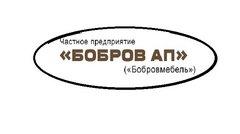 ЧПТУП БОБРОВ АП