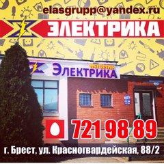 ЭласГрупп