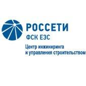 Центр инжиниринга и управления строительством Единой энергетической системы