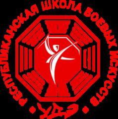 Республиканская школа боевых искусств, РДШБИ УДЭ РБ
