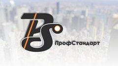Консалтинговое агентство ПРОФСТАНДАРТ