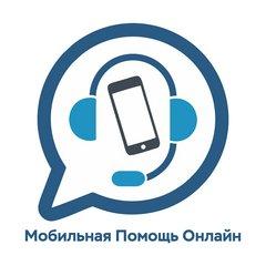 Мобильная Помощь Онлайн