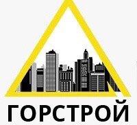 ГорСтрой Рф