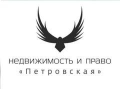 Недвижимость и Право Петровская