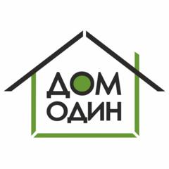 Дом один