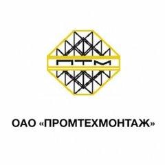 Филиал СМУ ОАО ПРОМТЕХМОНТАЖ
