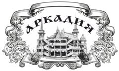 МБУК АДК Аркадия