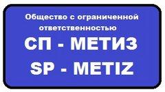 СП-МЕТИЗ