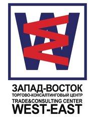 Торгово-консалтинговый центр Запад-Восток