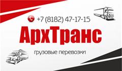 АрхТранс
