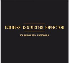Единая коллегия юристов (ИП Белостоцкая Анастасия Алексеевна)