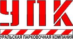 Уральская Парковочная Компания