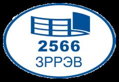 2566 Завод по ремонту радиоэлектронного вооружения