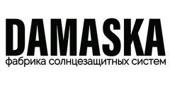 ДАМАСКА