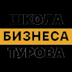 Школа Бизнеса Владимира Турова