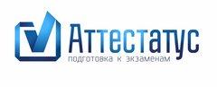 Образовательный центр Аттестатус
