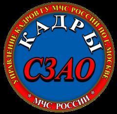 Управление по СЗАО ГУ МЧС России по г. Москве