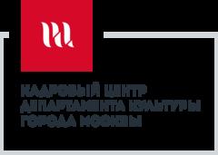 ГБУ г. Москвы Кадровый центр Департамента культуры города Москвы