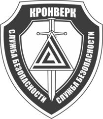 СБ Кронверк