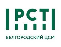 ФБУ Белгородский ЦСМ