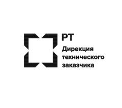 РТ-Дирекция технического заказчика