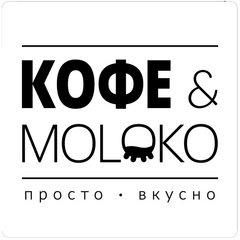Кофе&Moloko (ИП Серова Любовь Яковлевна)