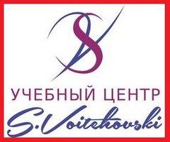 УО Частный учебный центр Сергея Войтеховского