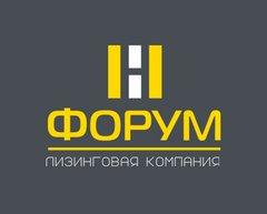 Лизинговая Компания Форум