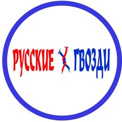 Магазины строительных отделочных материалов Русские гвозди