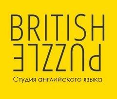 Студия английского языка British Puzzle