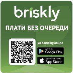 Брискли
