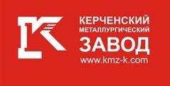 Керченский металлургический завод