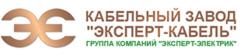 КЗ ЭКСПЕРТ-КАБЕЛЬ
