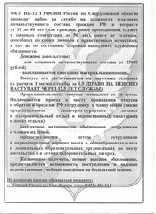 ФКУ ИК-12 ГУФСИН России по Свердловской области