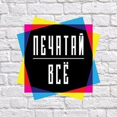 Типография ПечатайВсе