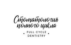 Стоматология Полного Цикла