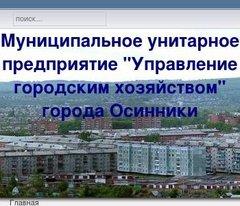 МУП УГХ г. Осинники