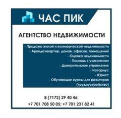 ИП Ахметова Р.С.