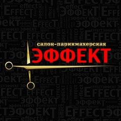 Салон-парикмахерская ЭФФЕКТ